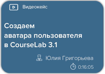 Создаем аватара пользователя в CourseLab 3.1