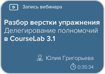 Разбор верстки упражнения «Делегирование полномочий» в CourseLab 3.1