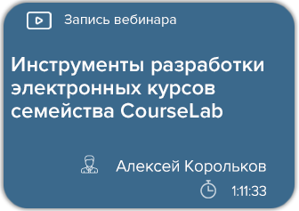 Инструменты разработки электронных курсов семейства CourseLab