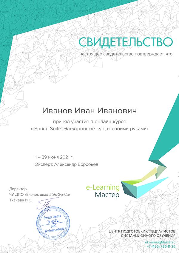 Документ о завершении обучения