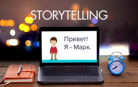 Проектирование интерактивных STORY-курсов с элементами геймификации